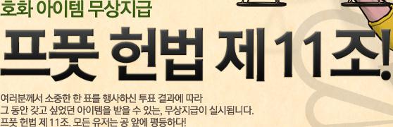 호화 아이템 무상지급 프풋 헌법 제11조!